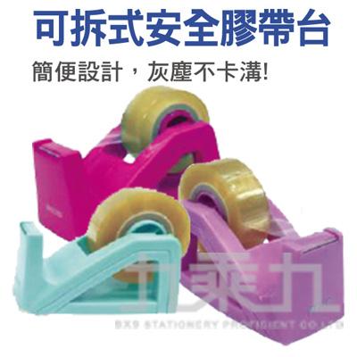 Inozto迷你可拆式安全膠帶台-粉紫色 TD17