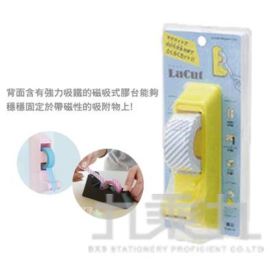 LaCut磁吸式便利膠帶台-黃 UA48001
