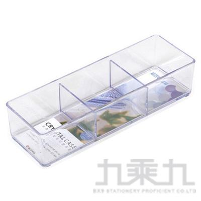 透明收納盤(3格) 01534