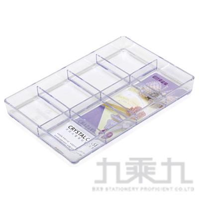 透明收納盤(8格) 01540