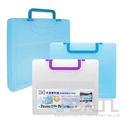 B4手提資料盒 CP3305