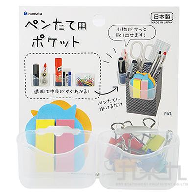 迷你掛式文具收納盒-2P 4390