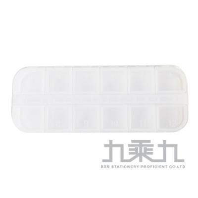 獨立12格藥盒 UA4126