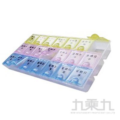 星期收納盒(中文) 4144
