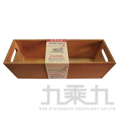 素顏良品 木質高長方置物盒(小) N9-56-120