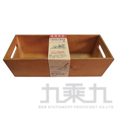 素顏良品 木質高長方置物盒(大) N9-57-150