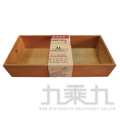 素顏良品-木質矮長方置物盒(小) N9-58-95