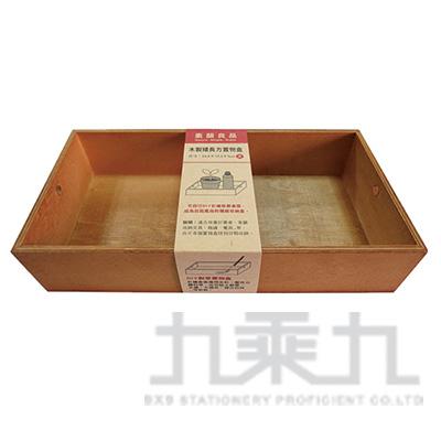 素顏良品 木質矮長方置物盒(中) N9-59-115