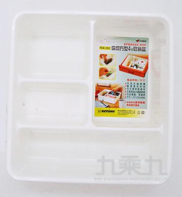 TLR-202 你可方型4格收納盒 TLR-202
