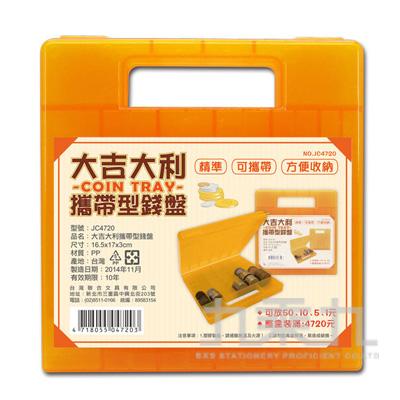 台灣聯合 大吉大利攜帶型錢盤 JC4720