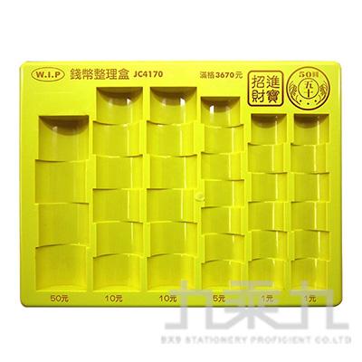 台灣聯合 錢幣整理盒 JC4170