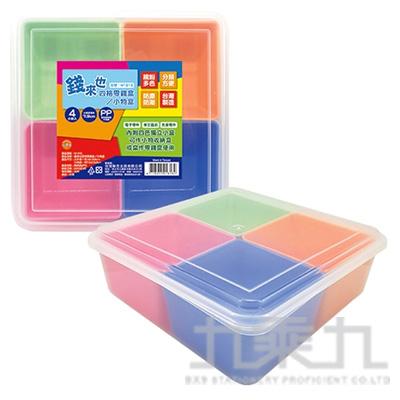 台灣聯合 錢來也四格零錢盒/小物盒 NO.W1818