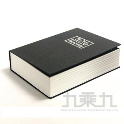 書型保險箱-小(黑) HD-3598