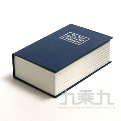 書型保險箱-小(藍) HD-3598