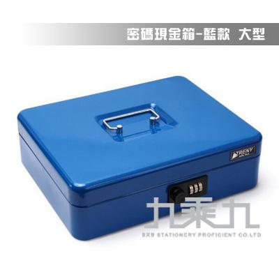密碼現金箱-藍色 30*24*9cm