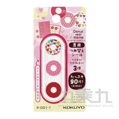KOKUYO甜甜圈打孔加強章補充包/愛心點點 KOTA-DS10-1