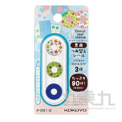 KOKUYO甜甜圈打孔加強章補充包/花朵幸運草 KOTA-DS