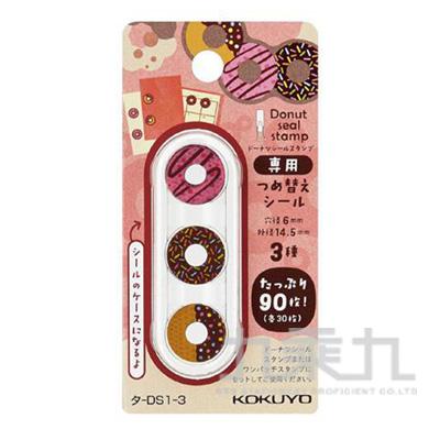 KOKUYO甜甜圈打孔加強章補充包/巧克力草莓多拿滋