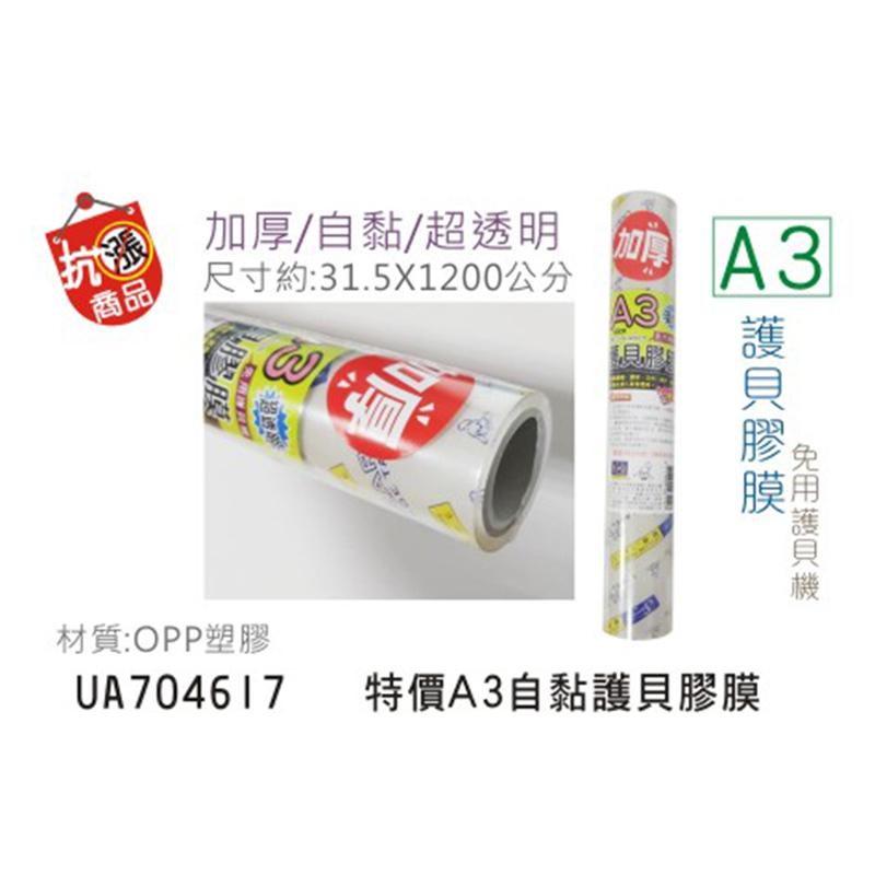 A3自黏護貝膠膜UA704617