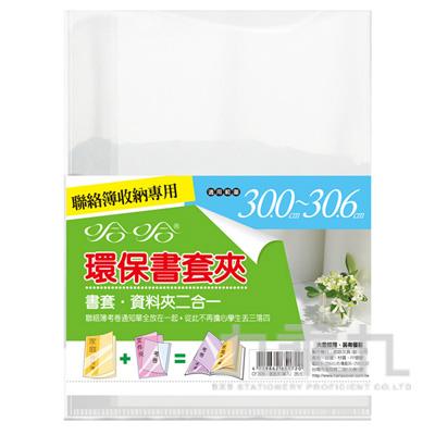 環保書套夾 30.0 透明 CF300-1