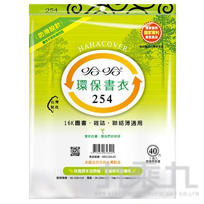 254環保書衣/25.6/綠色(5入)  BBC254