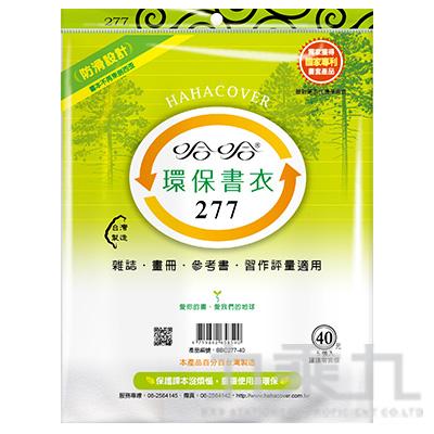 227環保書衣/27.7/綠色(5入)  BBC277