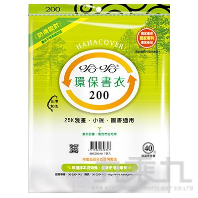 200環保書衣/20.2/綠色(7入)  BBC200