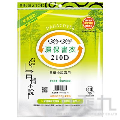 210D環保書衣/21.2/綠色(7入)  BBC210D