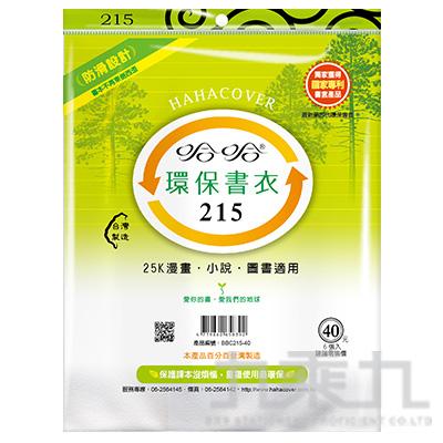 215環保書衣-綠色(6入) BBC215