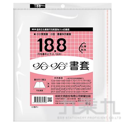 參考書書套18.8CM (10入) BC188