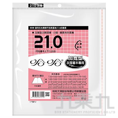 210書套加寬(7入) BC210B