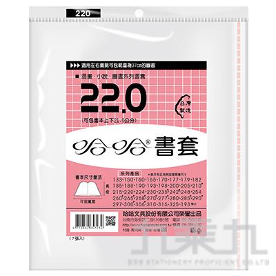 22.0公分書套(7入)  BC220