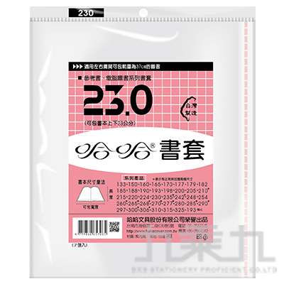 23.0CM書套(7入) BC230