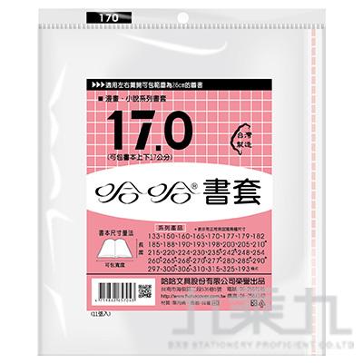 哈哈書套 漫畫用書套 170(11入) BC170