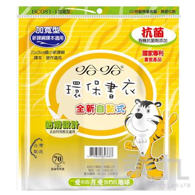 26.5CM書套黃色7入(新課綱) BC081-1