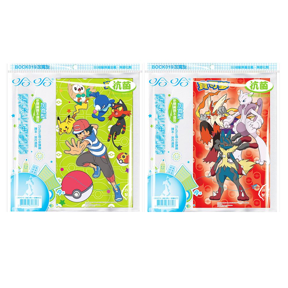 卡通環保書套(5入)/寶可夢(新課綱) BOCK019