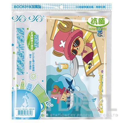 卡通環保書套(5入)/喬巴(新課綱) BOCK019