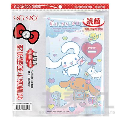 卡通環保書套(5入)/大耳狗(新課綱) BOCK020