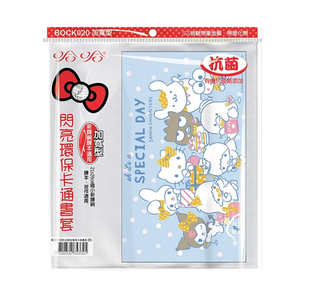 卡通環保書套(5入)/Hello Kitty(新課綱) BOCK020