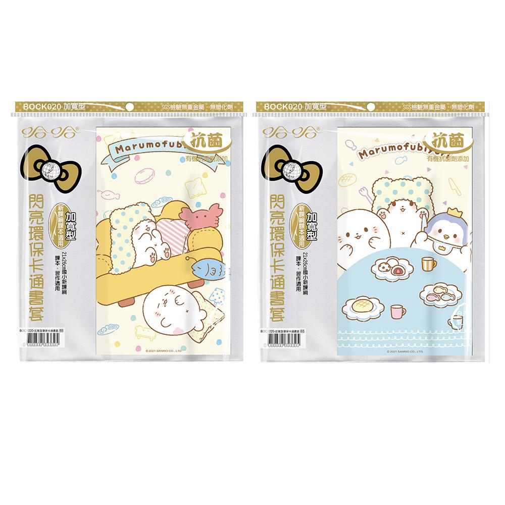 卡通環保書套(5入)/毛毯熊(新課綱) BOCK020