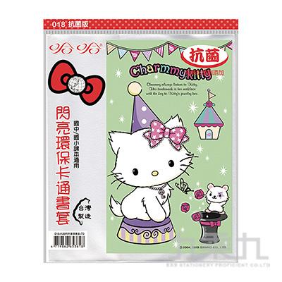 卡通環保書套(5入)/Charmmy Kitty(新課綱) BOCk020