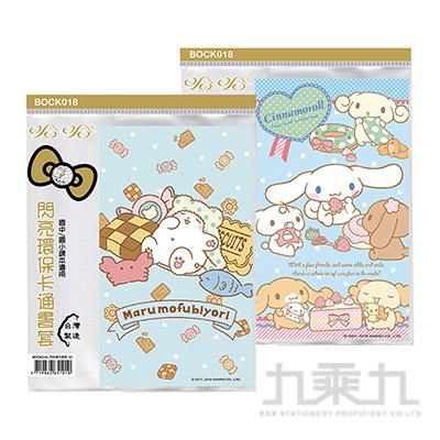 卡通環保書套(5入)/毛毯熊 BOCk018