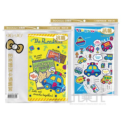 卡通環保書套(5入)/樂跑小車RB BOCK018