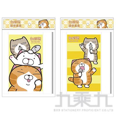 白爛貓環保書套 LCBS60-1