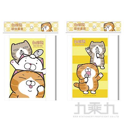 白爛貓環保書套 (新課綱) LCBS60-2