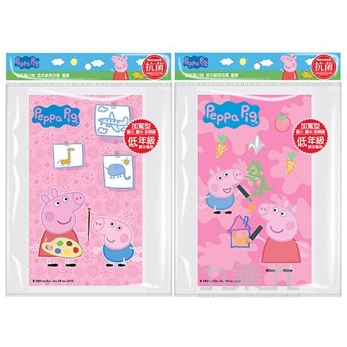 粉紅豬小妹抗菌書套(新課綱一年級專用) PGBS65-1