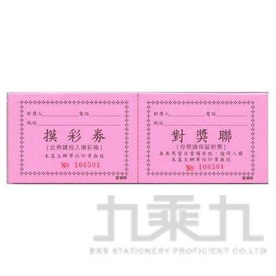 摸彩券64K(50入)-紅 133