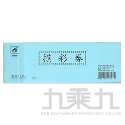 摸彩券64K(50入)-藍 023