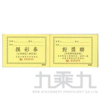 摸彩券64K(50入)-黃
