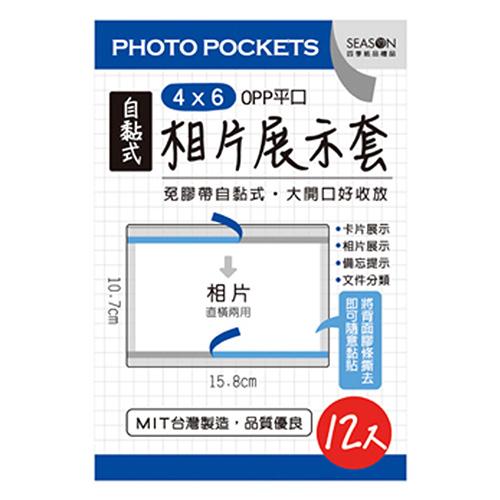 OPP背膠平口袋-4x6橫 SA1700-01